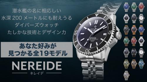 世界各国で愛されるダイバーズウォッチ あなたの好みが見つかる全19種の腕時計