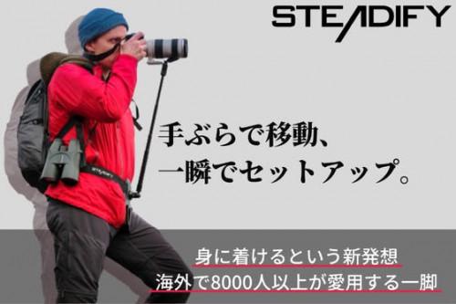 手ぶらで移動、一瞬でセットアップできる一脚「Steadify」