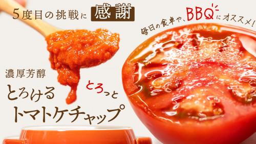 祝5回に感謝!濃厚芳醇とろけるケチャップと完熟トマトの特別先行予約!そして世界へ