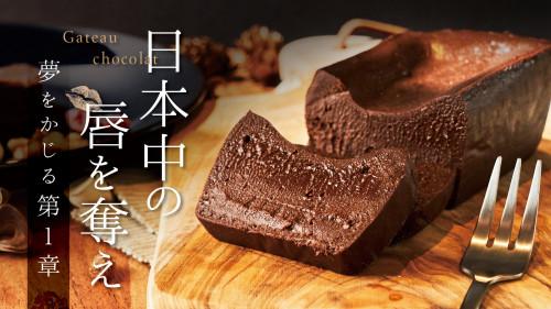 ショコラ愛好家の星付きシェフ絶賛!ひと口食べたら止まらない濃厚ガトーショコラ