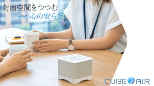 深紫外LEDの力で空気をきれいに!小型UV-C空気清浄機「CUBE AIR」