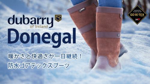 極寒の冬も出掛けたくなる温かさ。防水ゴアテックスで雪に強い本革ブーツ、日本上陸!