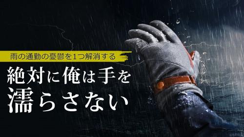急な雨でも手が濡れない『おしゃれ手袋の革命』