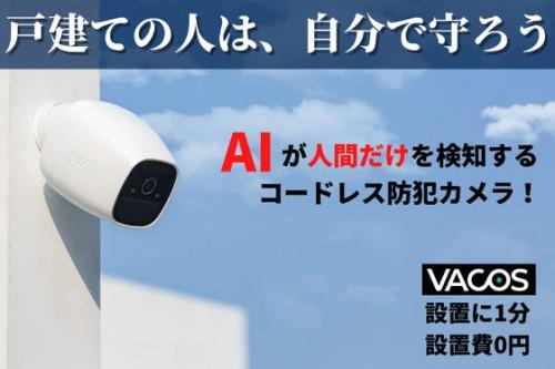 AIが人間だけを検知する!工事不要・設置費0円のコードレス防犯カメラ