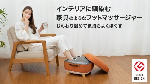 1台3役!じんわり温めながらほぐす、家具のようなマッサージ器|restool