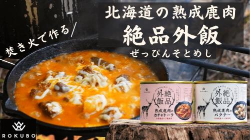 北海道産「ほろほろ熟成鹿肉の極上キャンプ飯」。焚き火と共に味わう絶品外飯!