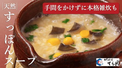 旨味を極限まで凝縮した、至高の【天然すっぽんスープ】誕生!博多『日本料理てら岡』