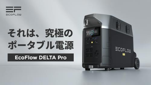 エネルギー新時代!EcoFlow最高傑作、ポータブル蓄電池「DELTA Pro」