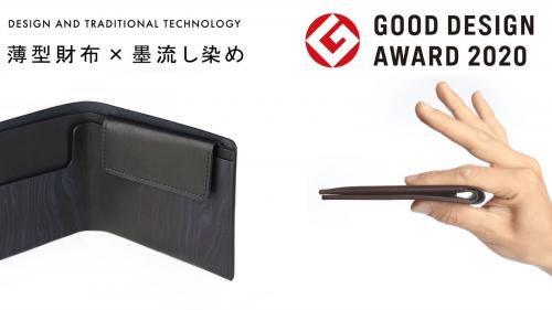 2020年度グッドデザイン賞受賞の薄型財布×京都伝統の墨流し染め