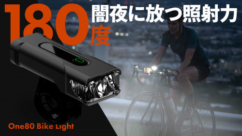 視界良好・快適走行 ! 全てを見渡せる自転車ライト〜One80BikeLight