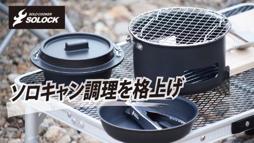 調理器メーカーが本気で造ったアウトドア用品!ソロキャン調理器「SOLOCK」