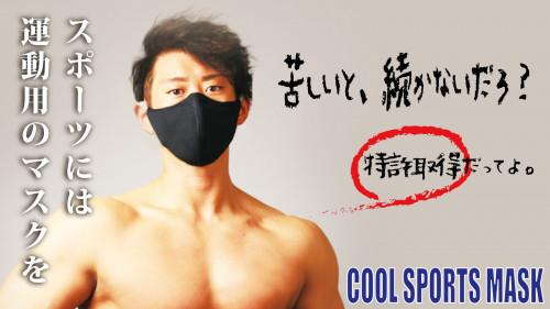 特許取得のプロテクトボーン入り『COOLスポーツマスク』 激しい呼吸も超快適!