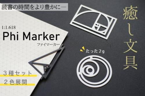 黄金比文具!読書家必見の癒し文具。小さいのに存在感抜群│Phi Marker