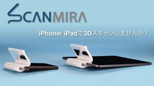 iPhoneのFaceIDを利用した3Dスキャン用アタッチメントSCANMIRA