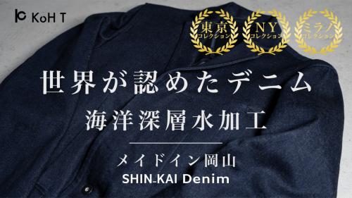 【極上の風合いの海洋深層水デニム】世界で活躍するコーティーが伝統ある岡山で開発