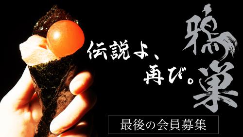 【秒殺案件】完全会員制の新橋鮨屋『鴉巣』がMakuake限定で最後の会員を募集