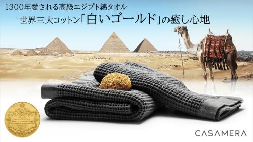 タオルを変えて、日常を変える│高級エジプト綿100% CASAMERA タオル