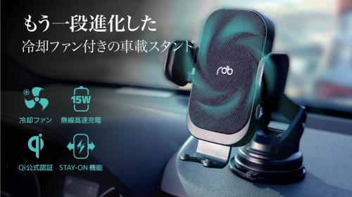 """どんな車でも対応できる2種のマウント無線充電・冷却ファン付き""""オートスクエア3"""