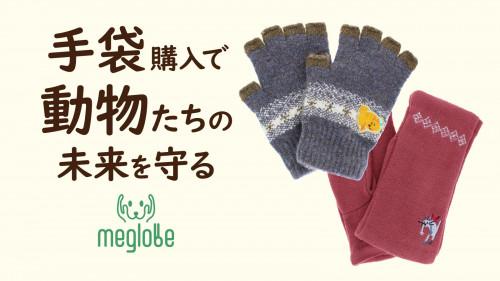 創業72年の香川県の老舗手袋メーカーが動物たちの未来を守るための企画をスタート!