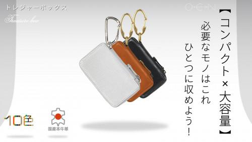 財布、スマートキー、キー、小銭など…ひとつにまとまる【快適ウォレット】の誕生!