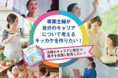【専業主婦=ブランクじゃない】主婦のキャリアを考える「冊子」を全国に配布したい!
