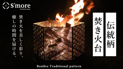 【夜と火を美しく彩る!】焚き火も料理もインテリア照明にもなる「伝統柄焚き火台」