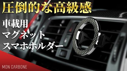 圧倒的な高級感!180°自由にスマホを簡単装着!車の振動にも耐える強磁石を採用!
