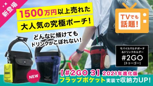 テレビでも話題!モバイルポーチ【#2GO 3】最新作フラップポケットモデル登場!