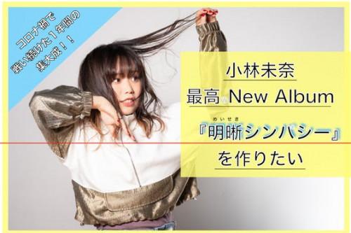 小林未奈渾身のアルバム『明晰シンパシー』をデジタルリリースしたい