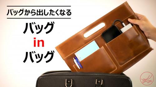 オキテ破りの原価公開!納得の本革製バッグインバッグをあなたのもとへ。