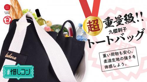 【まとめ買いにはお役立ち!】 超重量級!!九櫻刺子トートバッグ