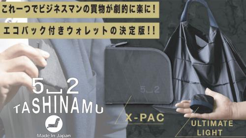 ビジネスマン必見!5秒で収納スマートエコバック付きコンパクトウォレットの決定版!