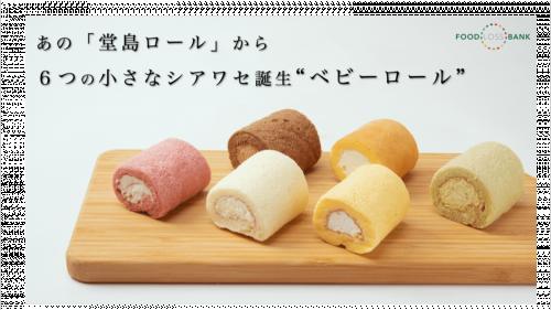 """6種の味を楽しめる! カジュアルスタイルの""""ワンハンド""""ロールケーキ"""
