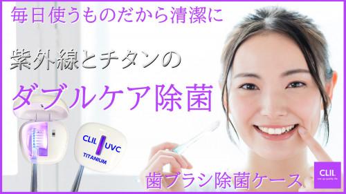 歯の健康は歯ブラシの管理から! 紫外線とチタンのダブルケアで徹底した除菌!