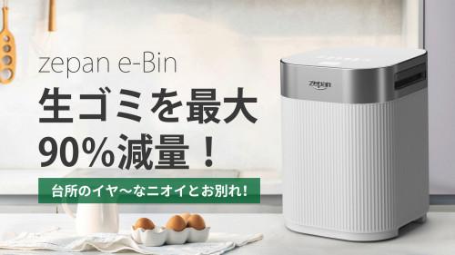 スマート生ゴミ処理機|最短1.5時間でゴミを最小化「zepan e-Bin」誕生