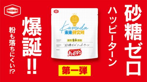 """【""""砂糖ゼロ""""ハッピーターン】亀田製菓×お客様と一緒に新商品を創るプロジェクト!"""