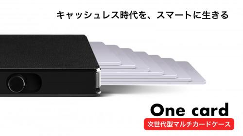 お会計はスマートに!キャッシュレス時代のマルチカードケース《One card》