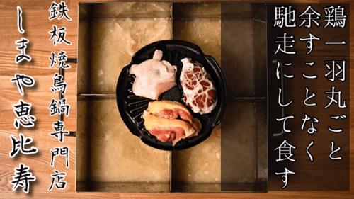 鶏一羽丸ごとを味わい尽くす!「鉄板焼鳥鍋専門店」でMakuake会員募集