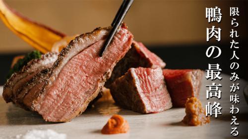 新和食を追求し続ける「春秋」が、鴨肉の最高峰を堪能できる限定会員を募集