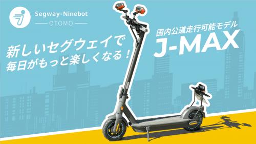 セグウェイ発、公道対応モデル!移動が楽しくなる電動キックスクーター「J-MAX」