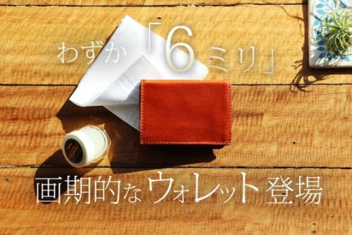 わずか6mmの画期的な財布登場!!
