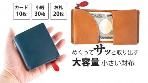 小さい財布。めくってサッと収納・大容量でも手のひらサイズ「フェイブルミニS」