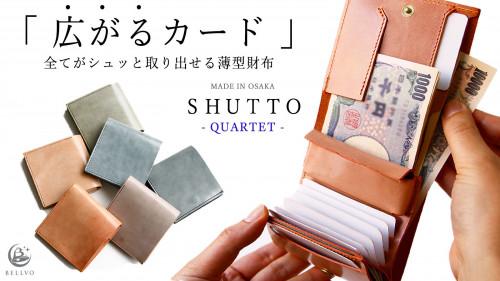 【薄さ】と【使いやすさ】を両立。さらに進化した財布 SHUTTO QUARTET