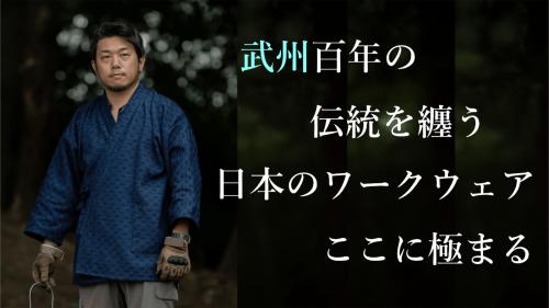 老舗剣道着メーカーが届けたい藍のある暮らし 武州正藍染  文様刺し作務衣