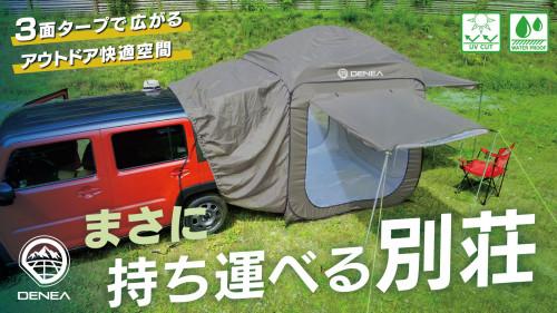 """アウトドアを愛車と共に!車と繋がる3面 """"日&雨"""" 除けテントで自分だけの空間に"""
