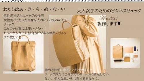 今までのリュックにさようなら!働く女性のこれからの背負うビジネスバッグ完成!!