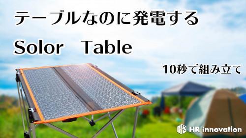 【キャンプで大活躍】アウトドアでも急速充電!発電する軽量・防水ソーラーテーブル