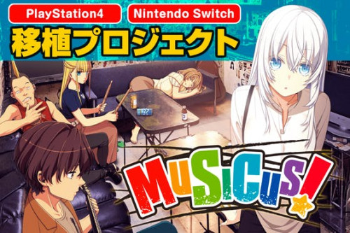 「MUSICUS!」PS4&Nintendo Switch移植プロジェクト