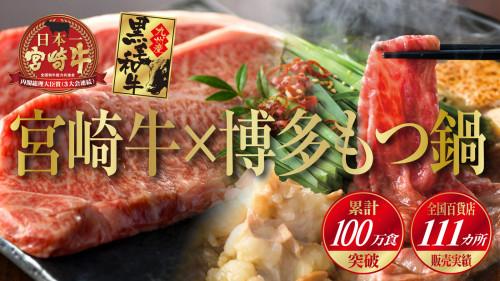 日本一3連覇の宮崎牛を年末年始に味わいませんか?