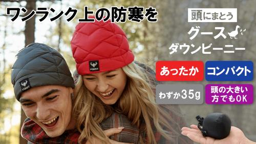 【頭にグースの温もりを】あったか×超コンパクトのグースダウンビーニー日本上陸!